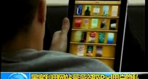 """Goatse Security: CCTV reporting on the AT&T, Apple iPad privacy """"breach"""" (Chinese) #2"""